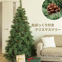 クリスマスツリー 松ぼっくり付き 松かさツリー 180cm