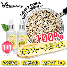 [ELIZAVECCA] ガラクトミセス醗酵濾過物100%エッセンス1+1特価 ! 2個★★SK*と同じ成分!皮膚の鎮静 / 白い肌 / シミ除去 / しわの除去/ 皮膚のにきびの治療 /韓国コスメ