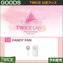 11. CANDY FAN / TWICE (トゥワイス) 公式 グッズ キャンディファン CANDY FAN (ポータブルミニ扇風機)  公式グッズ /JYP/日本国内発送 送料無料