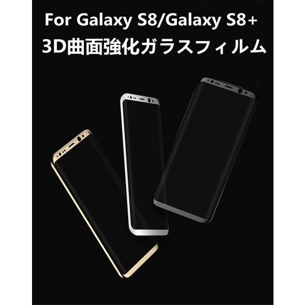 Samsung Galaxy S8+ SC-03J/SCV35/S8 SC-02J/SCV36用専用3D全画面/曲面強化ガラス保護フィルム/シール/飛散防止9H【F652-F654】