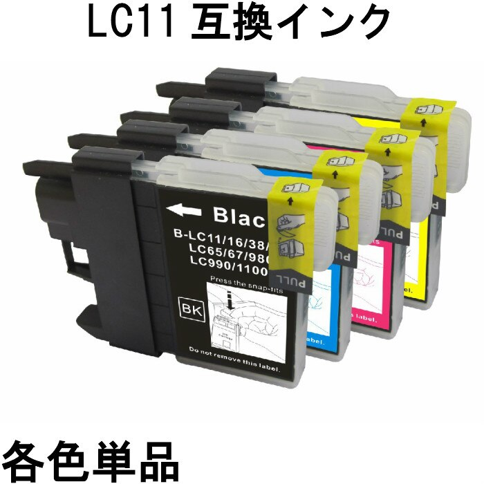 LC11ブラザー(BROTHER)互換インク LC11BK LC11C LC11M LC11Y 各色単品 プリンターインク