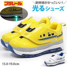 プラレール 電車 新幹線 スニーカー ローカット 子供 キッズ ジュニア 靴 PLARAIL 16170/16171