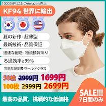 [2021夏の新作🔥超薄型🔥ISO認証] KF94韓国最高品質/最安値に挑戦🔥🔥送料無料 米国FDA承認 アマゾンでの売上1000万円以上!!!数十カ国への輸出/私たちを信じてください🔥