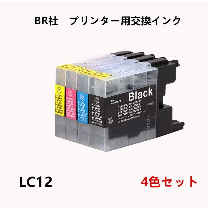 互換インクカートリッジ ブラザープリンター LC12-4PK 4色セット LC12 BKCMY 4色セット LC12BK LC12C LC12M LC12Y LC12