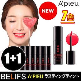 【APIEU/アピューラスティングリップティント】Lasting Tint1+1アピュNEW/しっとりつづく!リップ/ティント/口紅/韓国化粧品/ヒアルロン酸