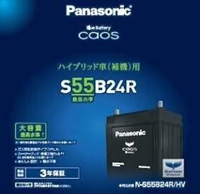 カオス N-S55B24R/HV