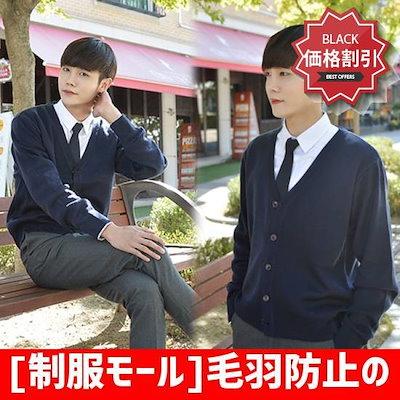 [制服モール]毛羽防止のネイビーの制服カディゴン男 /女性ニット/カーディガン/韓国ファッション