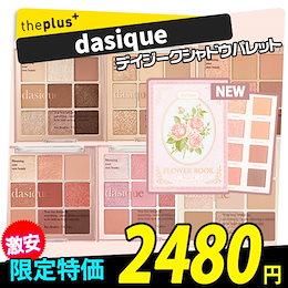 [デイジーク/Dasique] シャドウパレット / Shadow Palette ★パステルドリーム/アイシャドウ/ブルーミングムードコレクション/韓国コスメ