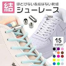 靴ひも 結ばない 靴紐 シューレース おしゃれ スニーカー 紐 伸びる ほどけない くつひも 伸縮