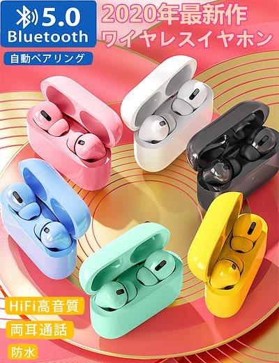 【2020年斬新!色コーディング!】イヤホン Bluetooth5.0 ワイヤレスイヤホン /両耳 マカロン色 8色対応 高音質 充電ケース コンパクト 軽量 最新 タッチ操作 大容量電池