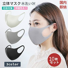 即納対応 5/10 枚セット マスク 3色 立体 伸縮性あり 繰り返し 洗え 在庫あり 紫外線 蒸れない 肌荒れしない 耳痛くない おしゃれ かっこいい 男女兼用