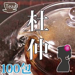 《ネコポス選択で送料無料》杜仲茶(とちゅう茶)メガ盛り200g(2g×100包)入り!