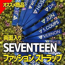 seventeen ホログラムストラップ [両面文字入り]