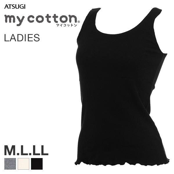(アツギ)ATSUGI (マイコットン)my cotton 綿100% リブ タンクトップ インナー(A5647251RS)