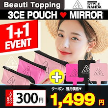 ★1+1★3CE★韓国コスメ/コスメポーチ/手鏡/pouch/Cosmetic Pouches/Make up Mirror/Mirror [Beauti Topping]