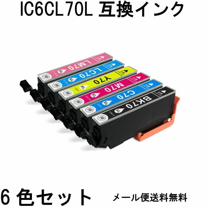 IC6CL70L(6色セット)互換インク EP-306EP-706AEP-775AEP-775AWEP-776AEP-805AEP-805AREP-805AWEP-806ABEP-8