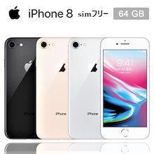 クーポンで更に値引き【新品未開封/ 国内版SIMフリー/Apple正規整備品】iPhone8 64GB/256GB シルバー/スペースグレー/ゴールド/レッド 本体のみ 白ロム