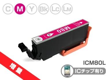 ICM80L マゼンタ増量版 EPSON(エプソン) 互換インクカートリッジ プリンターインク IC80 とうもろこし ICチップ・残量検知対応