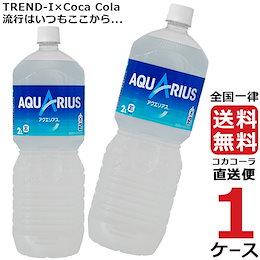 アクエリアス ペコらくボトル2LPET 1ケース × 6本 合計 6本 送料無料 コカコーラ社直送 最安挑戦