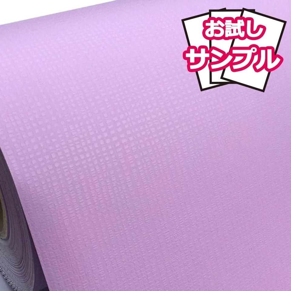 壁紙 シール 【 お試し壁紙サンプル 】 はがせる クロス のり付き 無地 [紫・バイオレット] 貼ってはがせる 壁紙シール リメイクシート インテリアシート カッティングシート y3