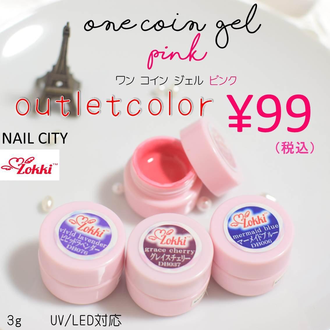 Qoo10ワンコインジェル 定番外カラー ピンクボトル ネイル ジェルネイル カラージェル プチプラ LED対応 UV対応 訳あり アウトレット