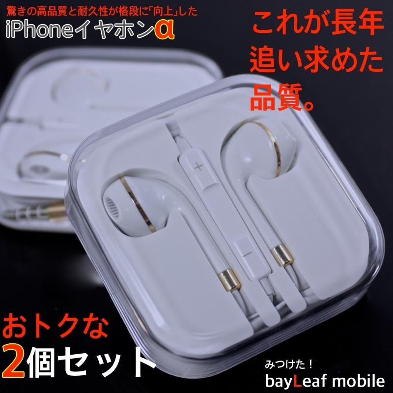 お得な2個セット♪ iPhone イヤホン iPhone6 iPhone6S iPhone6Plus iPhone6SPlus iPhone5 iPhone5S SE マイク ボリュームコントロール機