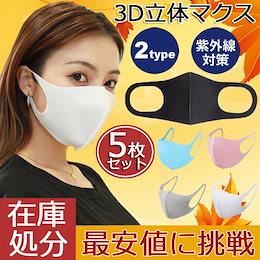 【最安値に挑戦】3D立体マスク【5枚入】 大人用/子供用 ひんやり  洗えるマスク アイス シルク マスク 長さ調整可能 メッシュ 大人 繰り返し 2 type