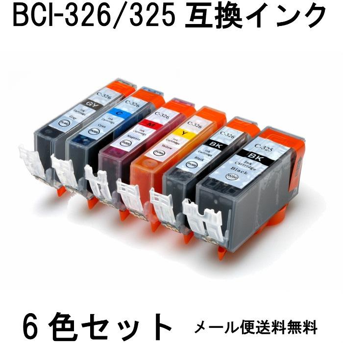 BCI-326/325(6色セット)互換インク キャノン(CANON)対応 BCI-326+325/6MP BCI-325PGBK BCI-326BK BCI-326C BCI-326M BCI-32