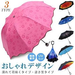 UVカット対策!晴雨傘! 梅雨対策!紫外線 遮熱 遮光 折り畳み式 雨に濡れて花咲く 晴雨傘 男女兼用 UVカット 逆さ傘 逆さ笠 C型持ち手 紫外線 自立式 逆さに開く 逆折式  裏返せる傘