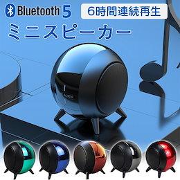 ポータブルミニBluetoothスピーカー ワイヤレス スピーカー 深みのある低音とステレオを備えたTWSワイヤレススピーカー 10M Bluetooth範囲