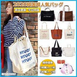 💖3枚+1枚、5枚+2枚🔥今日特価🔥2020韓国流行💖大人気トートバッグ💖ショルダーバッグ🔥 純棉帆布🔥通学/通勤/旅行に便利💖レディース 大容量💖ショッピングバッグ