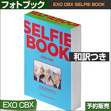 和訳つき/EXO CBX SELFIE BOOK/1次予約/送料無料