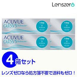 【送料無料】アキュビューオアシスワンデー×4箱セット