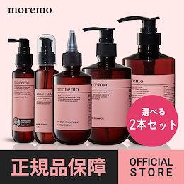 [moremo](公式)[2本セット]モレモヘアシャンプーコレクション/スカルプシャンプー/モレモシャンプー集/MOREMO SHAMPOO/モレモ/韓国コスメ