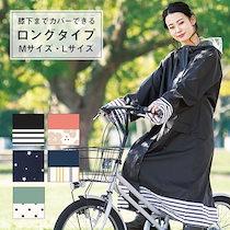 ロングタイプ発売! レインコート 自転車 ポンチョ レインウェア シュシュポッシュ Chou Chou Poche ロングタイプ Mサイズ/Lサイズ レインスーツ 濡れない レディース おしゃれ 大人