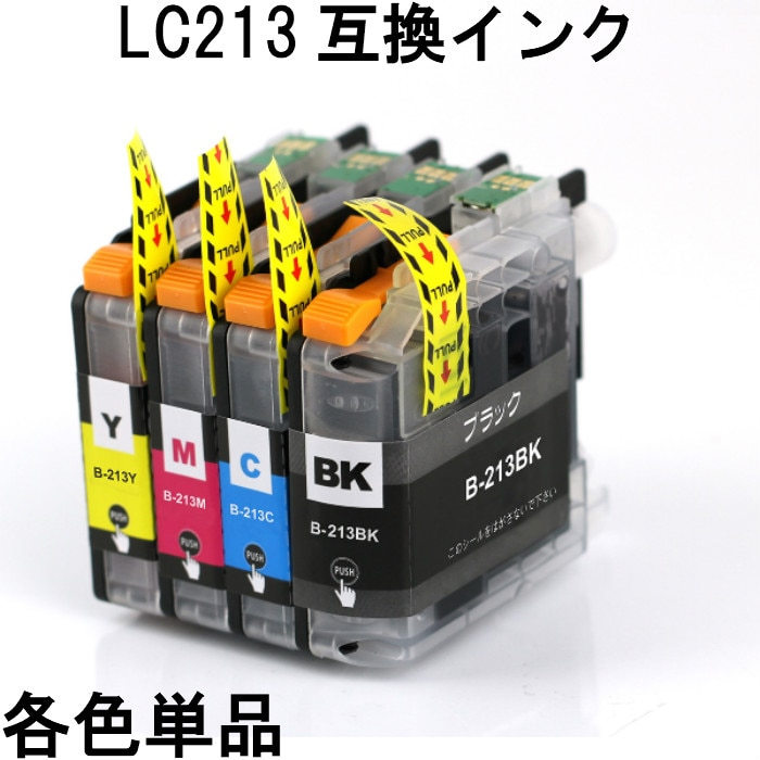 LC213(単品)互換インク LC213BK LC213C LC213M LC213Y MFC-J5720 MFC-J5620 MFC-J5820DN DCP-J4225N DCP-J4
