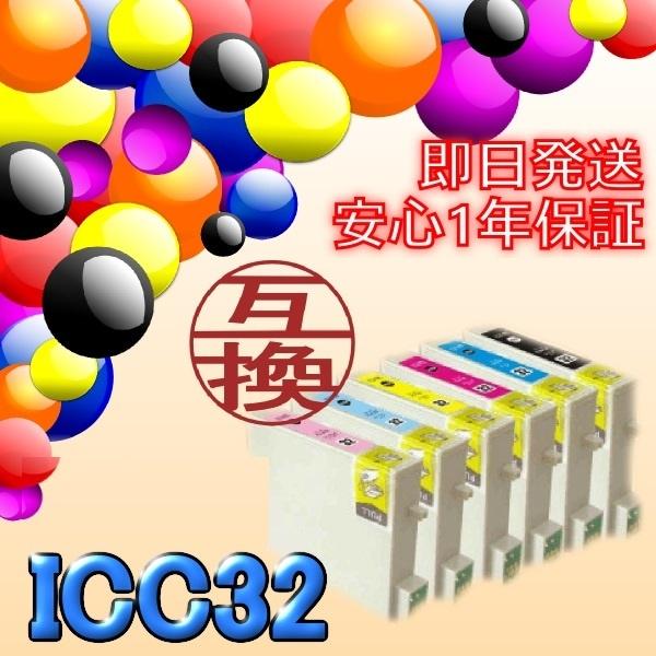 【単品 エプソン ICC32(シアン) 互換インクカートリッジ】 EPSON 即日発送/安心1年保証 関連:ICBK32 ICC32 ICM32 ICY32 ICLC32 ICLM32 IC4CL32 IC6CL32 安 特価 人気PM-A850 PM-A870 PM-A890 PM-D750 PM-D770 PM-D800