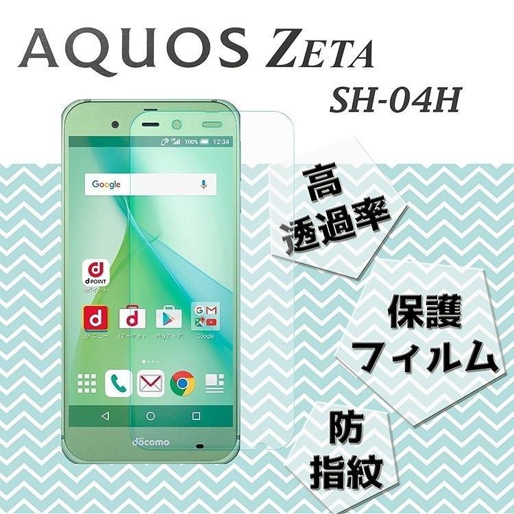 【メール便 送料無料】docomo AQUOS ZETA SH-04H / au AQUOS SERIE SHV34 / softbank AQUOS Xx3 506SH液晶保護フィルム