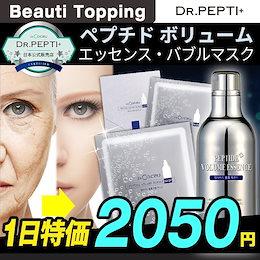 [DR.PEPTI公式ショップ]ペプチドボリューム エッセンス/Peptide Volume Essence / Volume Bubble Mask [Beauti Topping]