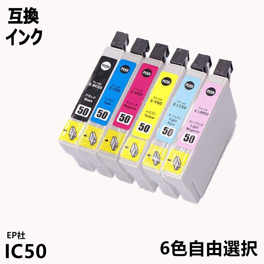 IC50 エプソンプリンター用互換インク EP社単品6色選べICチップ付 残量表示機能付 ICBK50 ICC50 ICM50 ICY50 ICLM50 ICLC50 IC50 単品