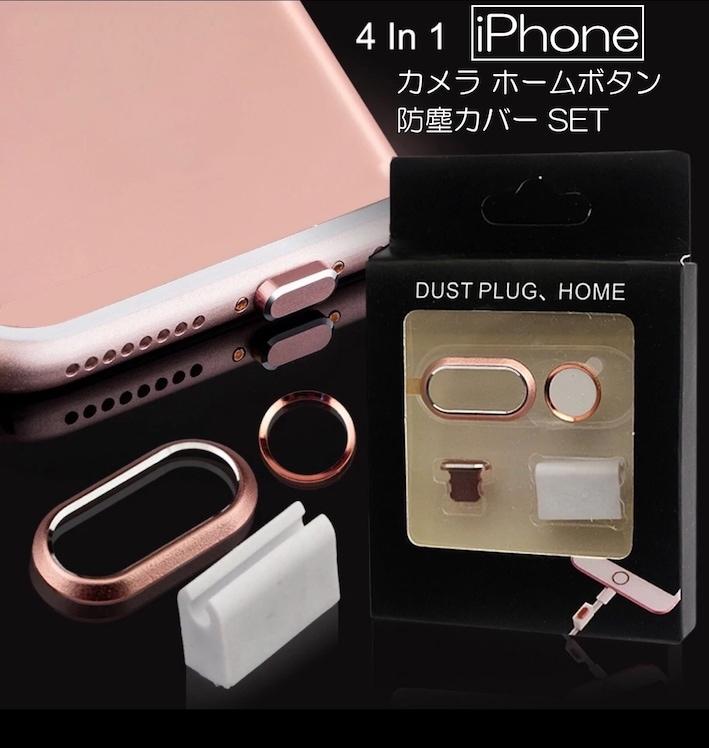 iPhone ホームボタンシール カメラレンズ 防塵カバー セット 指紋認証 プロテクター