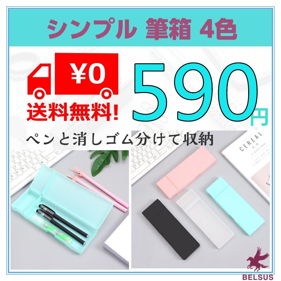 筆箱 シンプル ペンケース シール貼り可 ポイント消化 鉛筆入れ 筆箱 収納 ペンケース 4色 軽い 送料無料