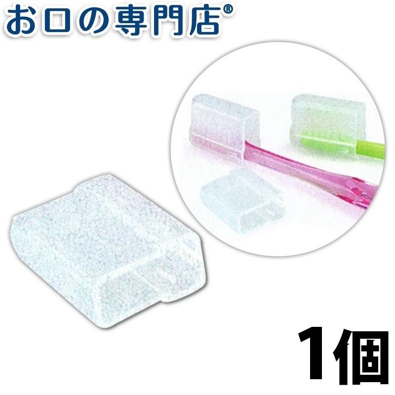 Ci スライド式 歯ブラシキャップ クリア 1個
