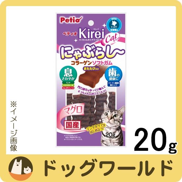 Kirei Cat にゃぶらし コラーゲンソフトガム マグロ 20g
