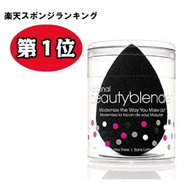 【送料無料】ビューティーブレンダー プロ ブラック Beauty Blender Black ビューティブレンダー メイクアップ スポンジ 定形外配送