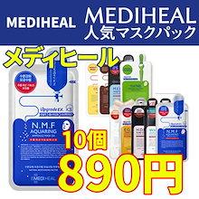 ★MEDIHEAL★メディヒール人気マスクパック10個超特価セール Mediheal mask pack 10ea SUPER SALE