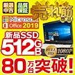 中古 ノートパソコン ノートPC Microsoft Office2019 第2世代Corei3 新品SSD512GB メモリ4GB Win10 フールHD 15型 DVDマルチ  富士通 A561