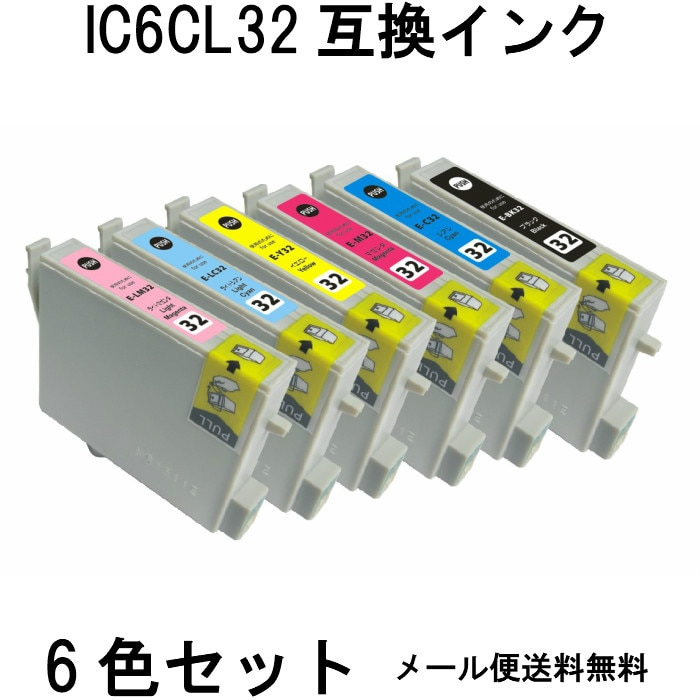 IC6CL32 6色セット互換インク PM-A850 PM-A870 PM-A890 PM-D750 PM
