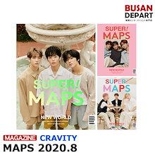 【日本国内発送】【3種選択】 MAPS 8月号 2020.8 表紙画報インタビュー:CRAVITY  和訳つき 1次予約  送料無料