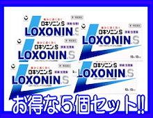 【第1類医薬品】ロキソニンS 12錠×5個セット!!  第一三共■ 要メール確認 ■薬剤師の確認後の発送となります。何卒ご了承ください。 【hl_mdc1216_loxonin】※セルフメディケーション税制対象商品